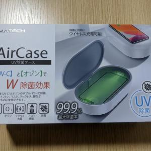 MATECH「AirCase UV除菌ケース」の口コミ評判!実際に使ってみた感想は?【体験談レビュー】