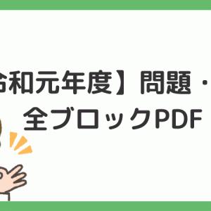 【令和元年度】登録販売者試験「問題・解答」全ブロックPDF