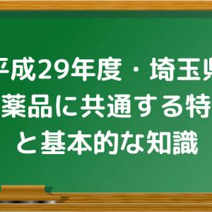 【平成29年度埼玉県】医薬品に共通する特性と基本的な知識