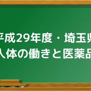 【平成29年度埼玉県】人体の働きと医薬品
