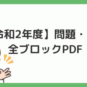 【令和2年度】登録販売者試験「問題・解答」全ブロックPDF