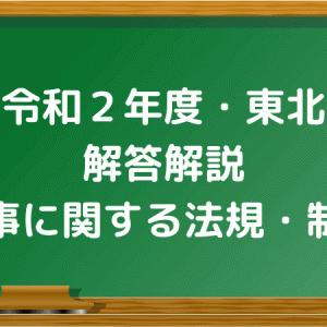 【令和2年度・東北④】登録販売者試験・解答解説「薬事に関する法規・制度」