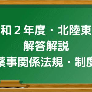 【令和2年度・北陸東海④】登録販売者試験・解答解説【薬事関係法規・制度】