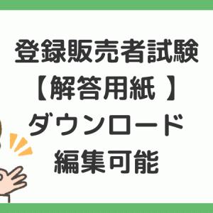 【印刷用】登録販売者試験【解答用紙 】ダウンロード・編集可能