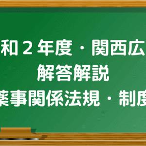【令和2年度・関西広域④】登録販売者試験・解答解説【薬事関係法規・制度】