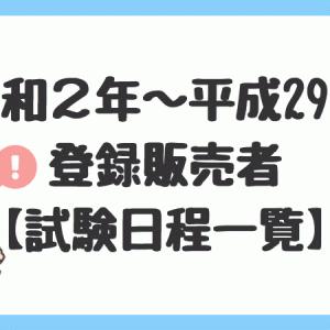 【令和2年~平成29年】登録販売者【試験日程一覧】
