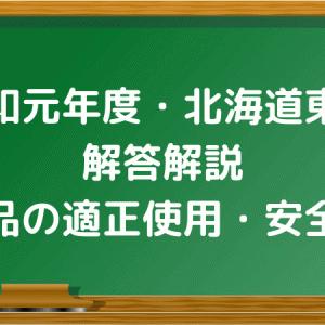 【令和元年度・北海道・東北⑤】登録販売者試験解説【医薬品の適正使用・安全対策】
