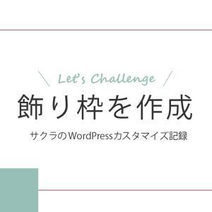 【WordPressカスタマイズ】飾り枠を作る