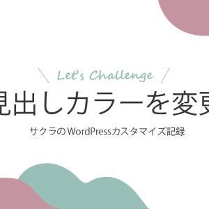 【WordPressカスタマイズ】見出しをカスタマイズ*
