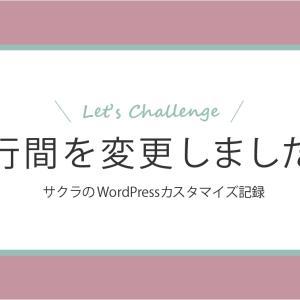 【WordPressカスタマイズ】行間を変更しました