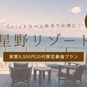 【星野リゾート界】一泊二食付き実質9,500円!20代ならお得に泊まれる最強プラン