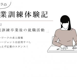 【職業訓練体験記】職業訓練卒業後の転職活動