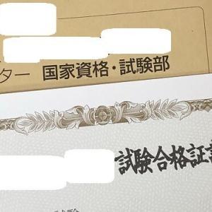 国家資格試験の合格証書が届きました!