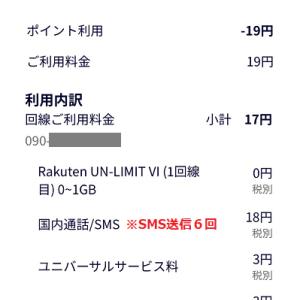 今月のスマホ料金は19円!2021年8月