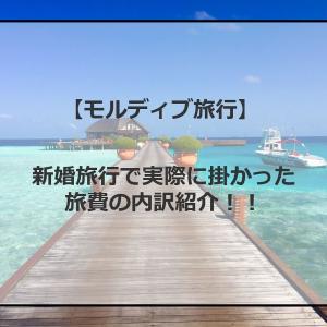 【モルディブ旅行】新婚旅行で実際に掛かった旅費の内訳紹介!!