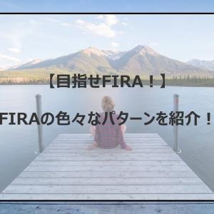【目指せFIRA!】FIRAの色々なパターンを紹介!