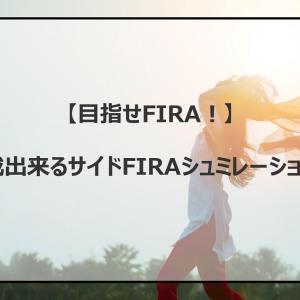 【目指せFIRA!】達成出来るサイドFIRAをシュミレーション!