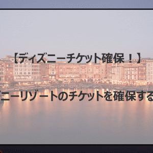 【ディズニーチケット確保】ディズニーリゾートのチケットを確保する方法!