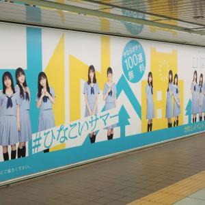 東京メトロ新宿駅に日向坂46が登場!