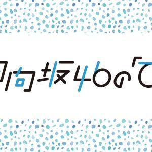 日向坂46の「ひ」が聴取率1位を獲得!