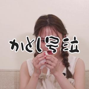 【動画】かとしが大号泣!?