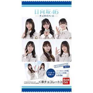 日向坂46チョコウエハースが発売!