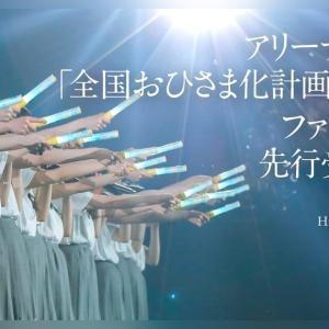ツアータイトルが「日向坂46 アリーナツアー『全国おひさま化計画 2021』」に決定!
