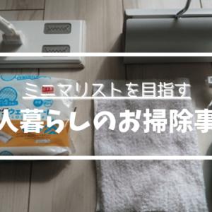 掃除機はいらない。ミニマリストを目指す一人暮らしの掃除道具全て紹介します