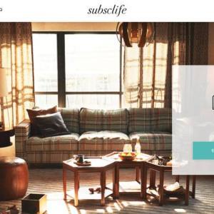 家具のおすすめサブスク6選!人気のレンタルサービスを徹底比較【厳選】