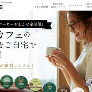 コーヒーのおすすめ人気サブスク6選!通販で美味しく楽しもう【比較】