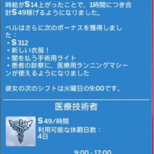 【シムズ4】