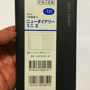2021年 の 高橋手帳 ニューダイアリー ミニ 2 No.131 を購入したら、使い勝手がよかった話