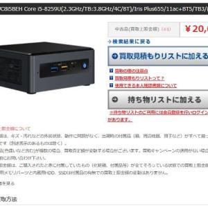 インテル NUC NUC8I5BEH と NUC10I7FNH をじゃんぱらで買取してもらった話