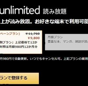 Kindle Unlimited 読み放題が12カ月で9800円キャンペーンプランがあると知った話