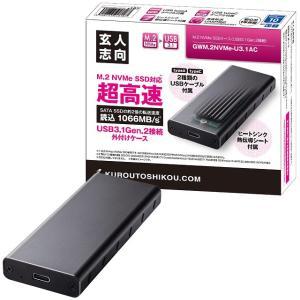 玄人志向 NVMe SSD ポータブルケース GWM.2NVMe-U3.1AC を確認した話