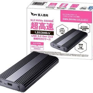 重量約200gの玄人志向 M.2 NVMe SSDケース USB3.2 Gen2 GWM.2NVMe-U3.2x2CCを確認した話