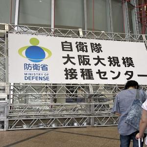自衛隊大阪大規模接種センターでワクチン接種をしたら、30分程度で終わった話(新型コロナウイルスワクチン接種)
