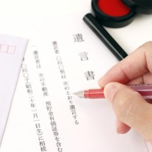 自筆証書遺言の保管制度について