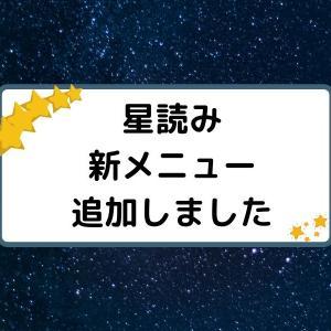 星読み、新メニュー追加しました☆