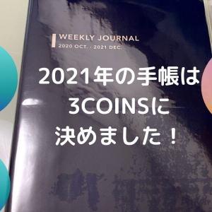 2021年の手帳はスリコ(3COINS)のバーチカルにしました!