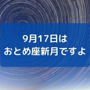9月17日はおとめ座の新月です。(2020年)
