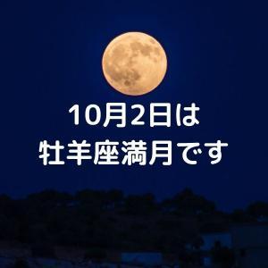 2020年10月2日は牡羊座の満月です