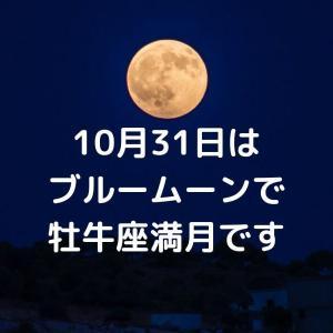 10月31日のおうし座の満月はブルームーンです!