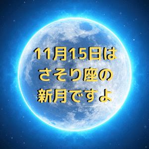 11月15日はさそり座新月ですよ