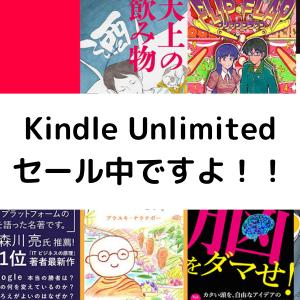 Amazon kindle Unlimitedが3か月99円キャンペーン中!!【電子書籍読み放題】2020年12月2日まで!