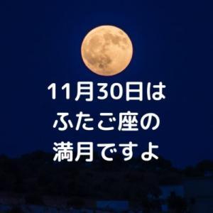 11月30日はふたご座の満月ですよ