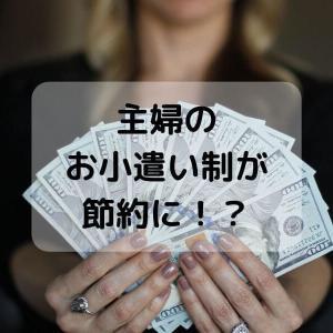 主婦のお小遣い制が節約に!?心のゆとりも増える家計管理