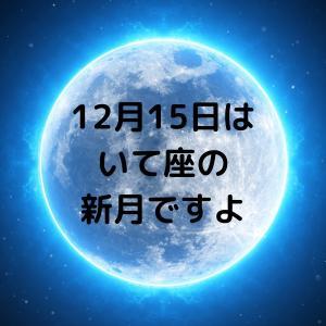 12月15日はいて座の新月ですよ