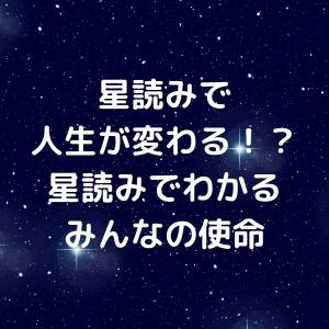 星読みって何?星読みで自分の可能性が無限に広がっていきます。