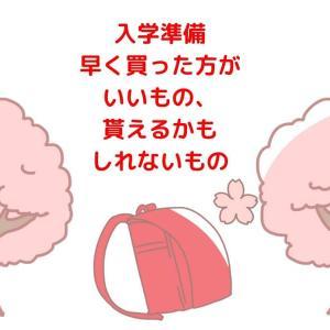 【祝小学校入学】入学準備はいつからする?早く買った方がいいもの、貰えるものを見極めてムダなく準備を